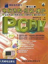 PCDIY 2000电脑选购·组装·维护