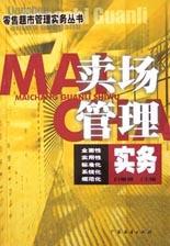 卖场管理实务/零售超市管理实务丛书