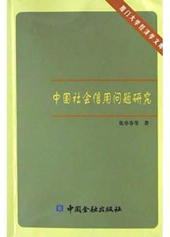 中国社会信用问题研究