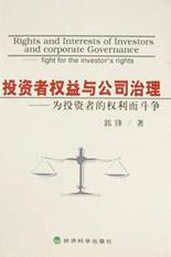 投资者权益与公司治理