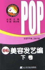 吉郎POP美工族手册.6.美容发艺编.下卷