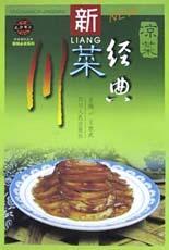 新川菜经典·凉菜