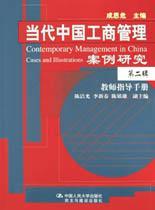 当代中国工商管理案例研究(第二辑)