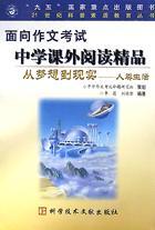 从梦想到现实(人类生活)/21世纪科普素质教育丛书