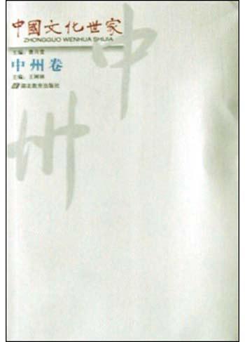 中国文化世家。中州卷