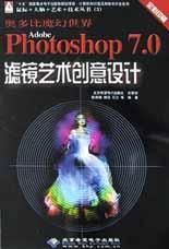 奥多比魔幻世界Adobe Photoshop7.0滤镜艺术创意设计(全彩印刷)