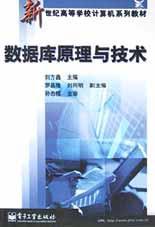 数据库原理与技术