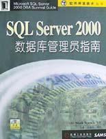 SQL SERVER 2000数据库管理员指南(附光盘)