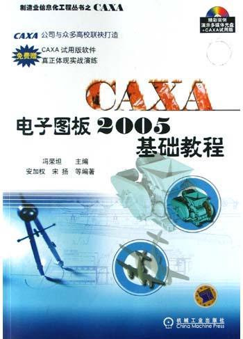 CAXA电子图板2005基础教程