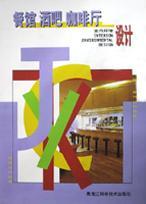 餐馆·酒吧·咖啡厅室内环境设计
