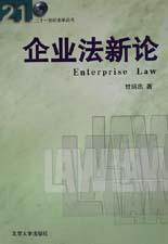 企业法新论