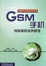 GSM手机维修基础经典教程