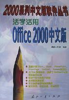 活学活用Office2000中文版/2000系列中文版软件丛书