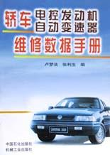 轿车电控发动机自动变速器维修数据手册