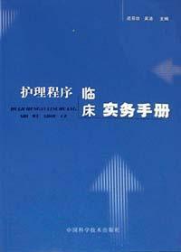 护理程序临床实务手册