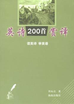 英诗200首赏译