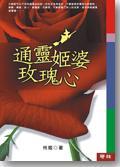 通靈姬婆玫瑰心
