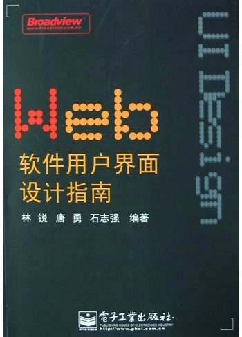 Web软件用户界面设计指南