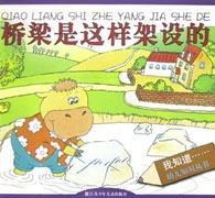 桥梁是这样架设的/我知道幼儿知识丛书