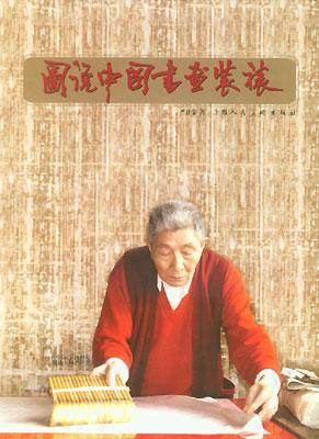 图说中国书画装裱