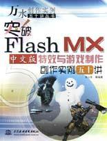 突破Flash MX中文版特效与游戏制作创作实例五十讲