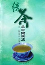 绿茶美容健康法