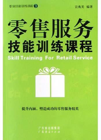 零售服务技能训练课程