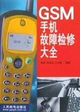 GSM手机故障检修大全