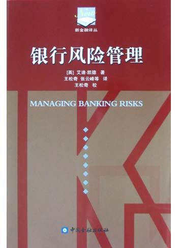 银行风险管理