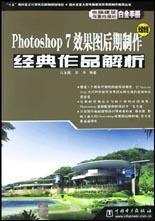 Photoshop7效果图后期制作经典作品解析(附光盘)