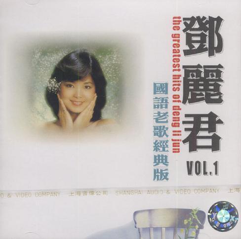 国语老歌经典版:邓丽君1