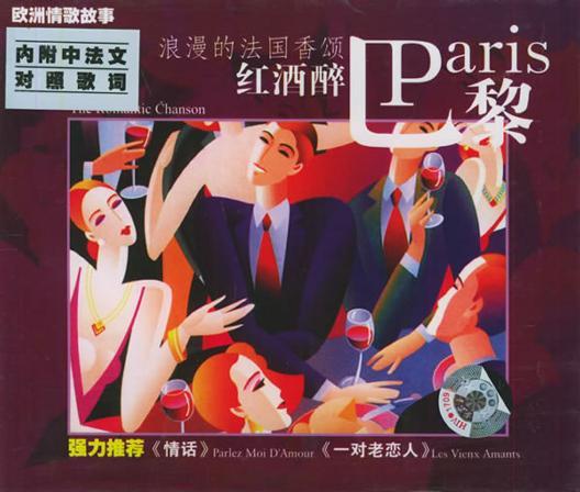 浪漫的法国香颂:红酒醉巴黎(内附中法文对照歌词)