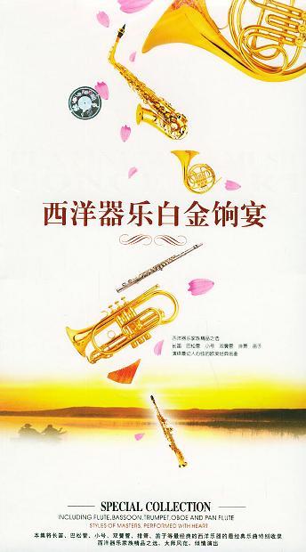 西洋器乐白金饷宴(6CD)
