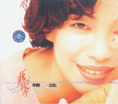 蔡琴精选 CD