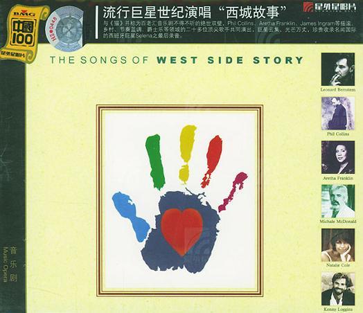 百老汇经典:西城故事(流行巨星演唱特辑)随CD附赠精美画册(The Songs Of West Side Story)