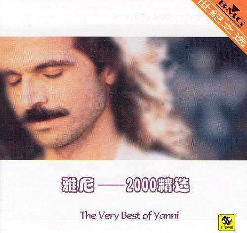 雅尼:2000精选