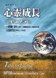 心靈成長-地球生命課程