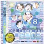 宝丽金好歌精选一网打尽2002(8)