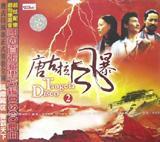 唐古拉风暴(2)