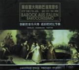 来自意大利的巴洛克音乐(1)