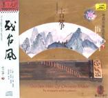 战台风(中国古筝名家名曲下)