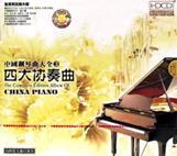 中国钢琴曲大全<3>四大协奏曲