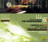 山泉(中国大师级钢琴名品精选4)