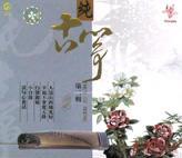 纯古筝(2)