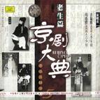 京剧大典:老生篇5