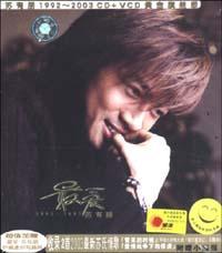 最爱 苏有朋 1992-2003
