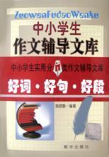 中小学生作文辅导文库