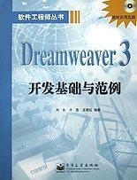 Dreamweaver3开发基础与范例(附光盘)/软件工程师丛书