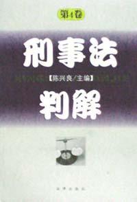 刑事法判解(第4卷)