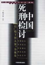 中国死刑检讨